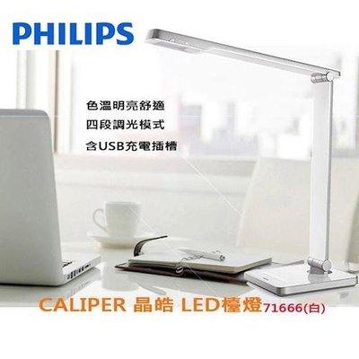 飛利浦 71666 CALIPER 晶皓LED6w檯燈 (白)