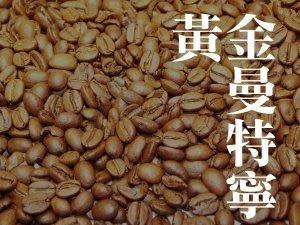 ~嚘呵咖啡~ 咖啡豆的DNA代表廠商-黃金曼特寧