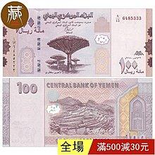 也門阿拉伯100/200里亞爾紙幣2018-2019年全新品相紀念幣 紙幣 全品相【天下收藏-全場免運中】