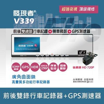 【贈送32G+讀卡機】發現者 V339 GPS測速 行車記錄器 1296P 夜視 WDR 前後雙錄 後照鏡型 雙鏡頭