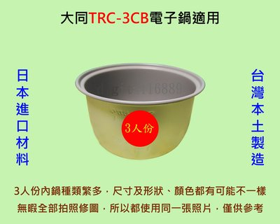 大同 TRC-3CB 電子鍋 適用內鍋