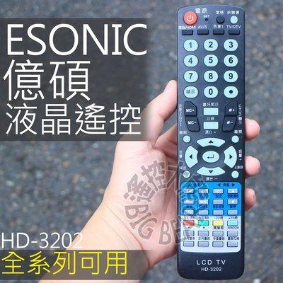 【HD-3202】VIZIO 瑞軒 CRESCO光軒 兆赫ZINWELL 液晶電視遙控器