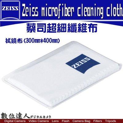 【數位達人】蔡司 Zeiss microfiber cleaning cloth 拭鏡布 超細纖維布 清潔組/ 3