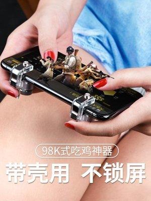 手機吃雞神器刺激戰場游戲手柄手游輔助走位蘋果X安卓專用按鍵