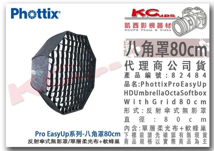凱西影視器材【 Phottix Pro EasyUp 反射傘式 八角罩 80cm 】 82484 通用型 傘式無影罩