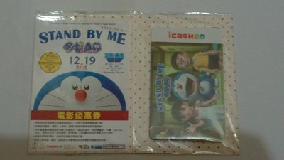 Stand by me 大雄房間. icash2.0