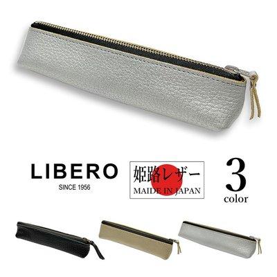 (全新現貨免運+日本製)LIBERO姬路真皮筆袋-剩金跟銀色