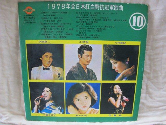 二手舖 NO.539 黑膠唱片 1978年全日本紅白對抗冠軍歌曲