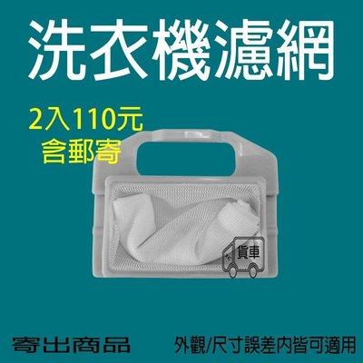 【兩塊郵寄110元】 聲寶洗衣機濾網 WMA-105S WMA-106F ES-105V ES-753 聲寶過濾網