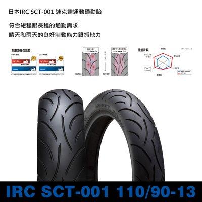 台中潮野車業 日本 IRC SCT-001 110/90-13 完工價 SCT001 DRG SMAX FORCE