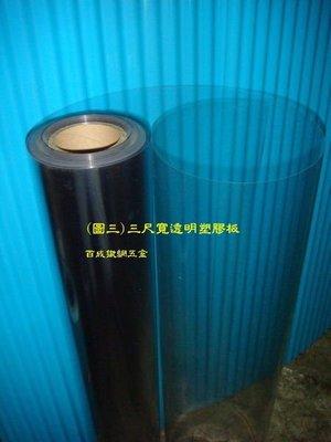 (百成鐵網五金)塑膠板/透明塑膠板/pvc塑膠板/透明塑膠板/平板