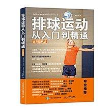17【運動健身】排球運動從入門到精通(全彩圖解版)