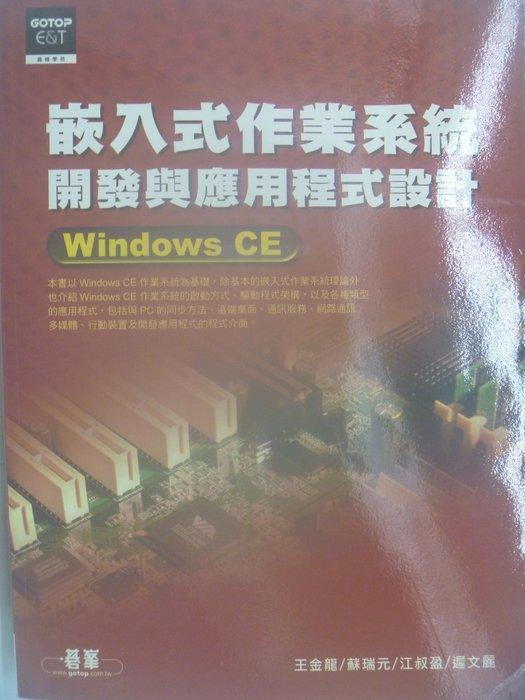 【月界】嵌入式作業系統 開發與應用程式設計 Windows CE(絕版)_王金龍_碁峰_原價650 ║電腦系統║AIG