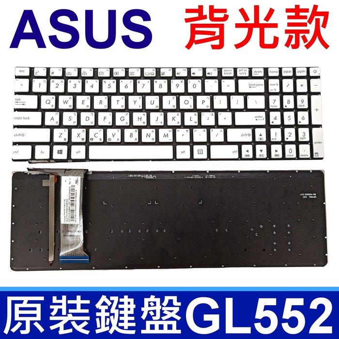 華碩 ASUS GL552 銀色 背光款 繁體中文 鍵盤 GL552J GL552V GL552VW GL742