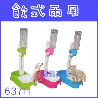 *貓狗大王*飲飼兩用可調式飲水架637H~小型犬貓飲水器/餵食【顏色隨機出貨】