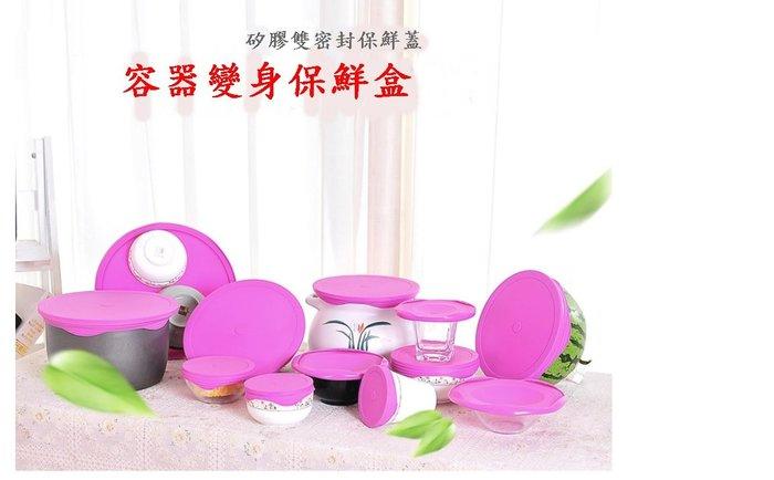[凱溢生活用品] 多功能 雙密封矽膠保鮮蓋 食品矽膠密封保鮮盒 食物保鮮膜 保鮮膜