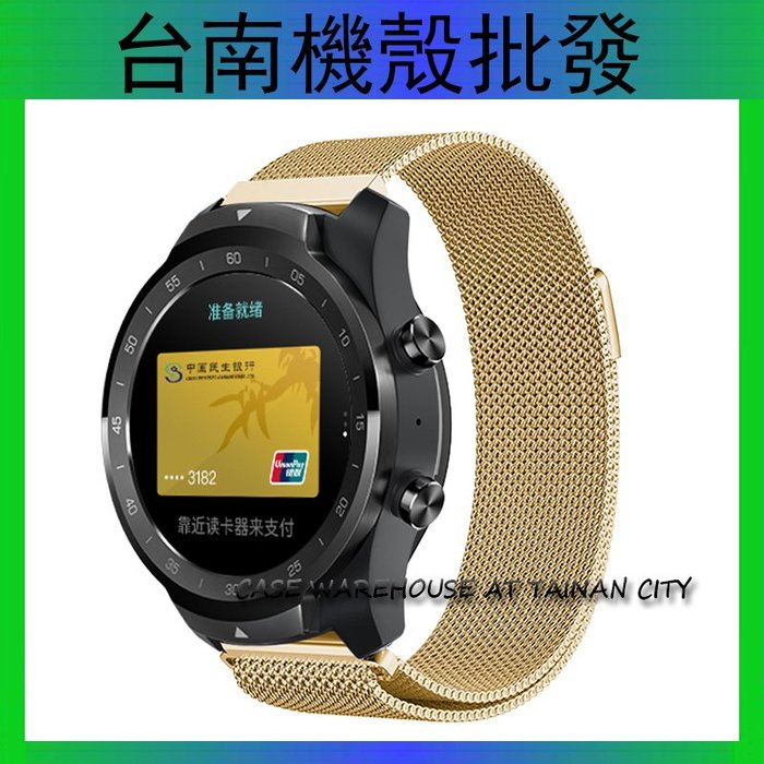 Ticwatch Pro 米蘭 錶帶 ticwatch pro 智能手環 金屬 不銹鋼 磁吸回環 替換 腕帶