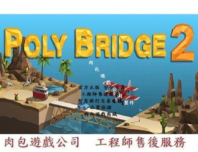 PC版 中文版 官方正版 肉包遊戲 保利橋2 橋樑建築大師2 主程式 標準版 STEAM Poly Bridge 2