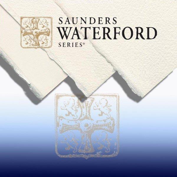 板橋酷酷姐美術 英國Saunders山度士水彩紙!waterford系列!荒目!240g!56*76cm!