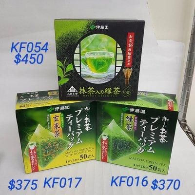 【日本進口】伊藤園~三角茶包50入特級綠茶$450