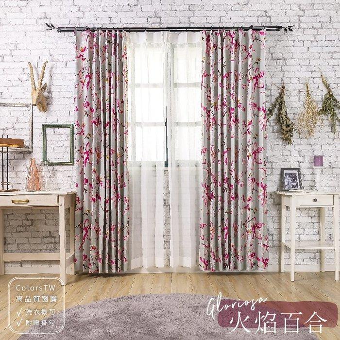 【訂製】窗簾 火焰百合 單開尺寸 寬183X高150cm  + 抱枕 3個 尺寸45X45cm