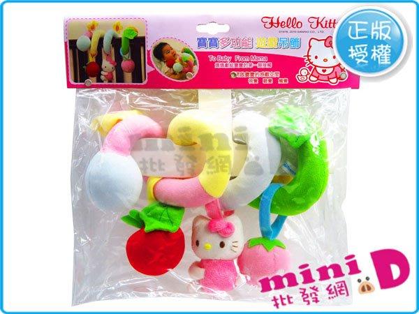 KT遊戲吊飾 正版授權 hellokitty 吊飾 造型 嬰幼兒 禮物 文具批發【miniD】[7032399004]