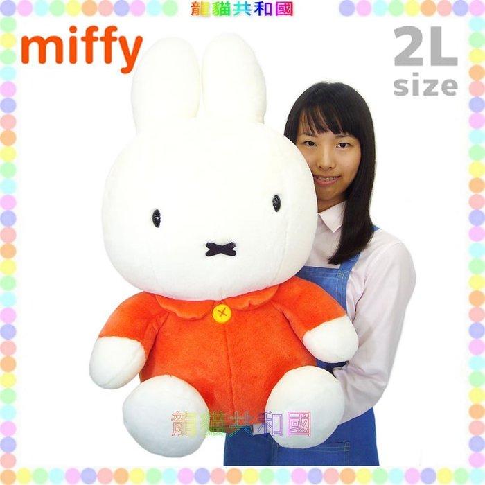 ※龍貓共和國※《日本正版 米飛兔 米菲兔 Miffy 舒壓 療癒 特大絨毛娃娃玩偶2L號75公分》禮物