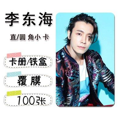 促銷特惠 李東海個人周邊照片小卡100張不同直角圓角卡貼SUPER JUNIOR/SJ