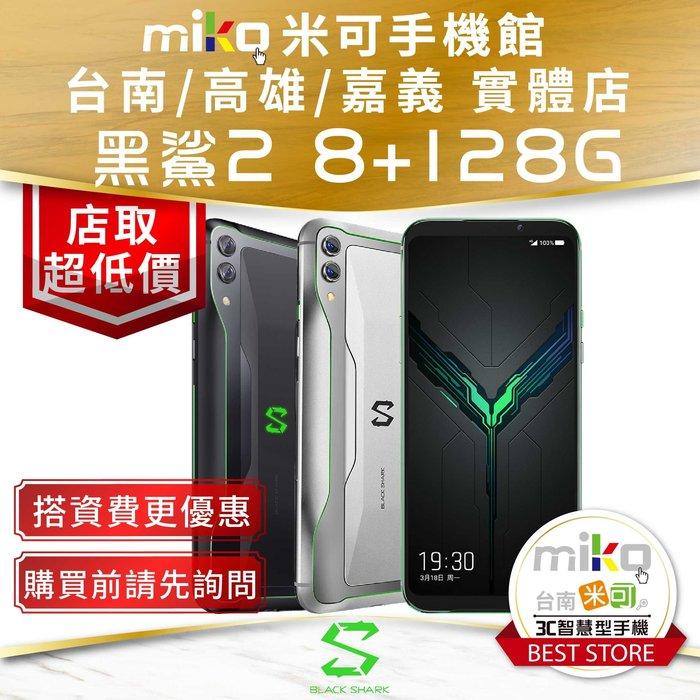 【台南MIKO米可手機館】 BLACK SHARK 2 黑鯊2 8+128G 雙卡雙待 電競手機 空機報價$17990