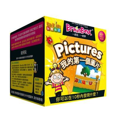 大安殿實體店面 免運 大腦益智盒 我的第一個圖片 BrainBox Pictures 繁體中文正版益智桌遊