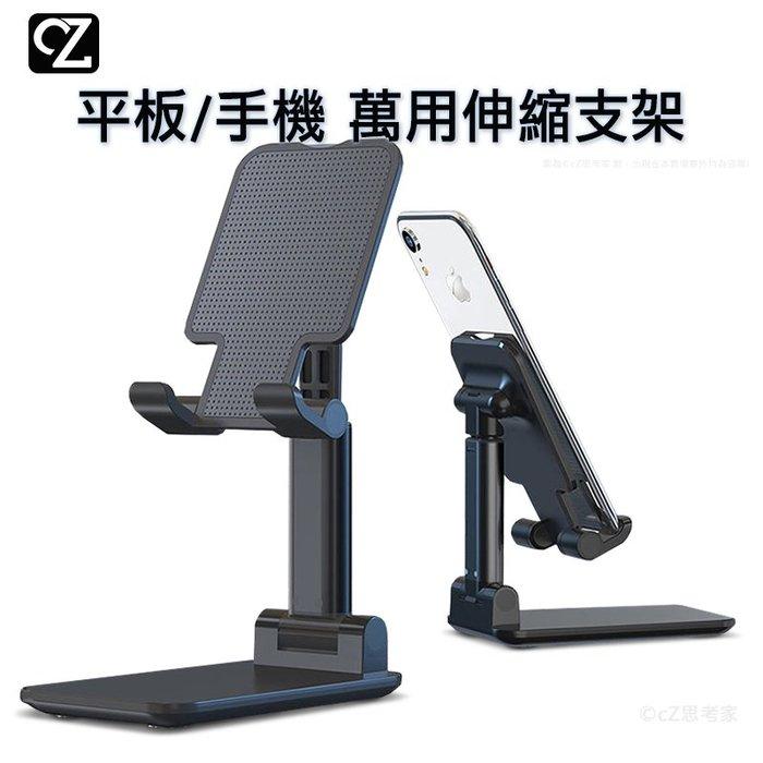 平板手機萬用伸縮支架 手機支架 平板支架 直放支架 橫放支架 手機架 平板架 桌上支架 萬用支架【A03077】