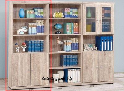 【設計私生活】湯姆2尺橡木色二門書櫃(...