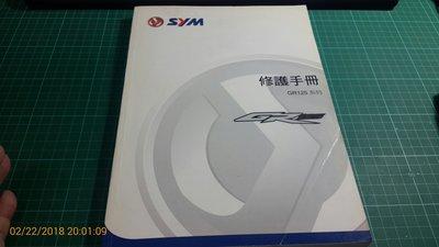 機車迷珍藏~《SYM三陽 GR125系...