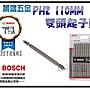 宜昌(景鴻) 公司貨 德國 BOSCH PH2 110mm 專...