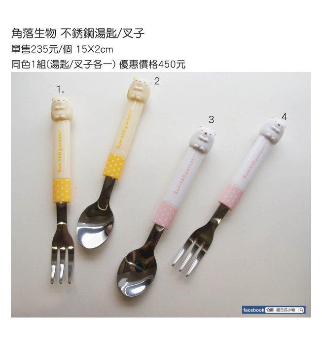 拉拉熊/角落生物 不鏽鋼餐具 單隻235元/同色1組(湯匙.叉子各一)優惠價450元