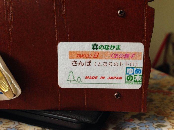直購品 木製可愛狗狗音樂盒--日本製 成本價出清