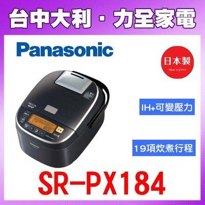 【台中大利】【SR-PX184】 10人份 可變壓力IH電子鍋  先來電詢問