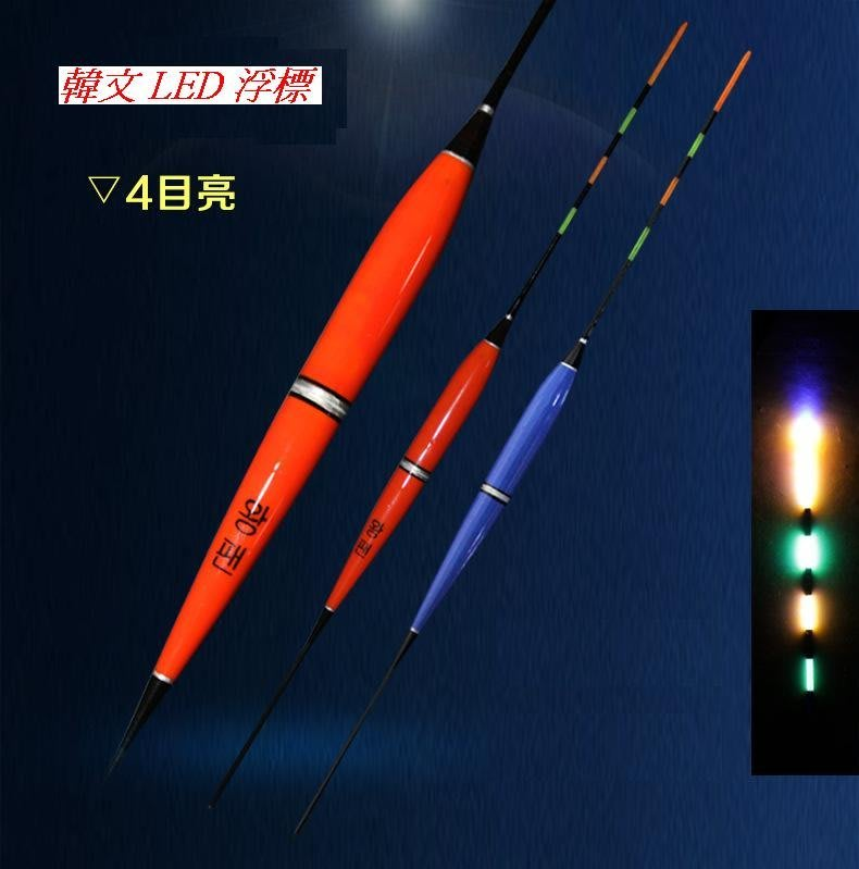 LED電子浮標 韓文 藍/橙 (送電池) .夜光. 池釣.溪釣.野釣場.水庫.湖泊.適用