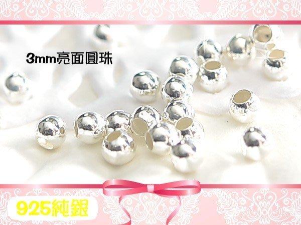 【EW】S925純銀DIY材料配件/3mm亮面圓珠-2線款~適合手作串珠/蠶絲蠟線/幸運繩(非合金)