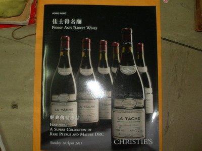 憶難忘書室☆民國100年出版CHRISTIE'S佳士得拍賣目錄---FINEST AND RAREST WINES共1本