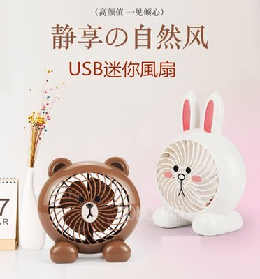 USB充電風扇.熊大兔兔迷你風扇隨身風扇桌扇LINE風扇