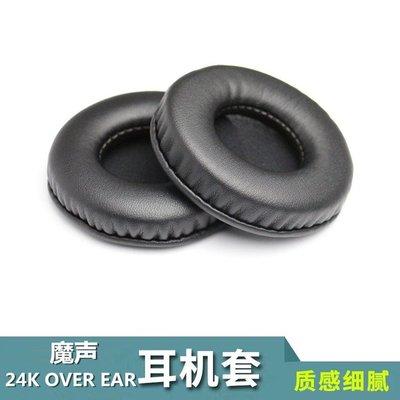 保護套 保護殼24K OVER EAR耳機套octagon UFC八角格斗耳麥耳罩 海綿皮套配件