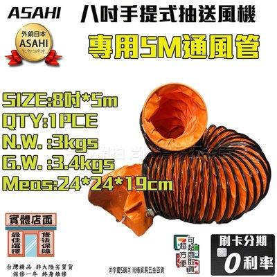 ㊣宇慶S舖㊣5M風管   (SD-S20 8吋手提式抽送風機用)