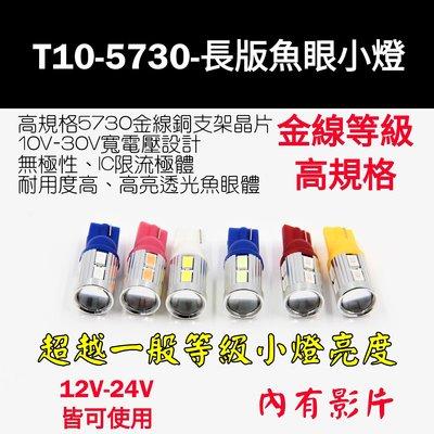 T10 5730 10晶 LED 長版魚眼小燈 白光 藍光 冰藍光 粉紫光 橘黃光 紅光 爆亮 暴亮