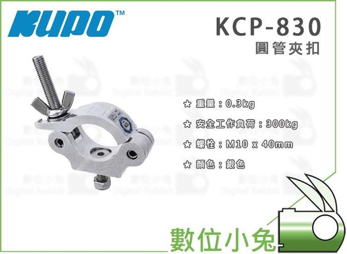 數位小兔【KUPO KCP-830 圓管夾扣】配件 單臂扣 防滑螺帽 載重300kg 窄版 鋁合金 零件 不銹鋼