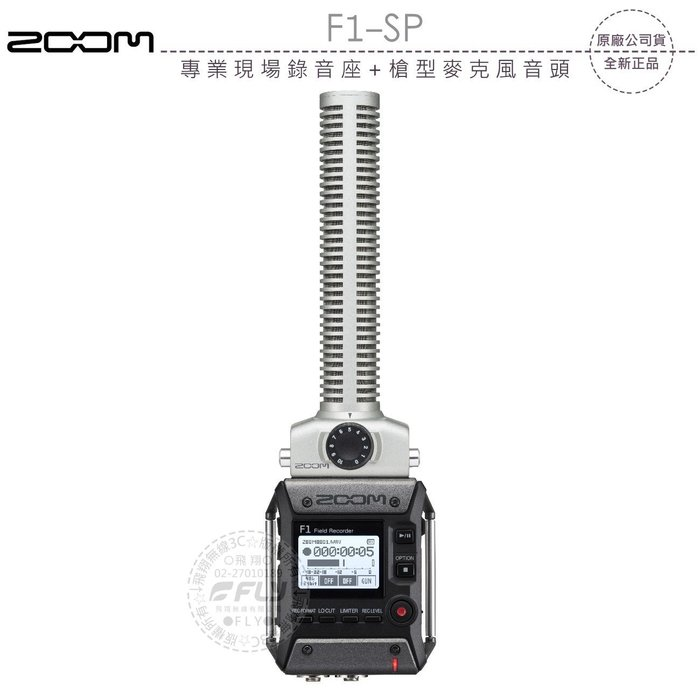 《飛翔無線3C》ZOOM F1-SP 專業現場錄音座+槍型麥克風音頭│公司貨│單眼相機用 雙軌 立體聲 指向型