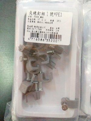 PE1 夾線釘組1號
