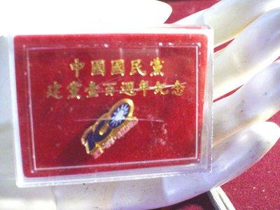 國民黨建國百年周年徽章  SIZE 1.8CM X 0.6CM 新品