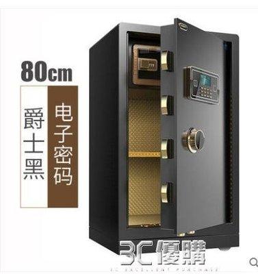 大一保險櫃家用辦公80cm 1米 大型密碼指紋防盜全鋼保險箱HM 3c優購