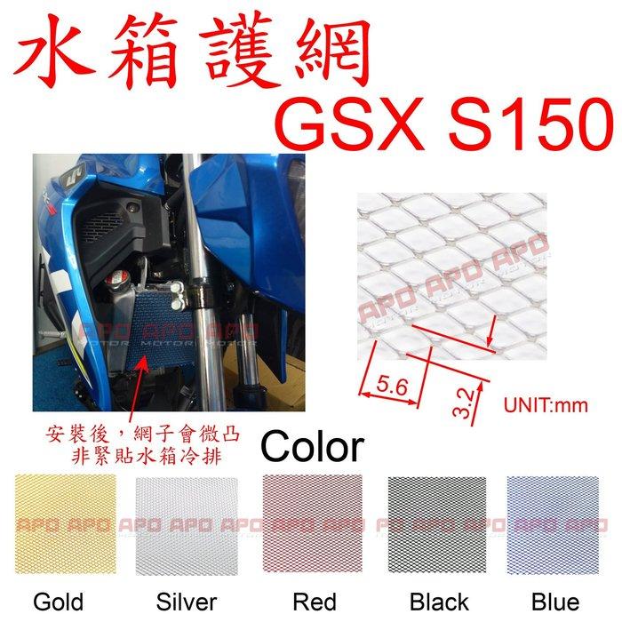 APO~J6-5~GSXS150專用水箱護網-崁入式/GSXS150水箱網/GSXS150水箱網護/單片$180